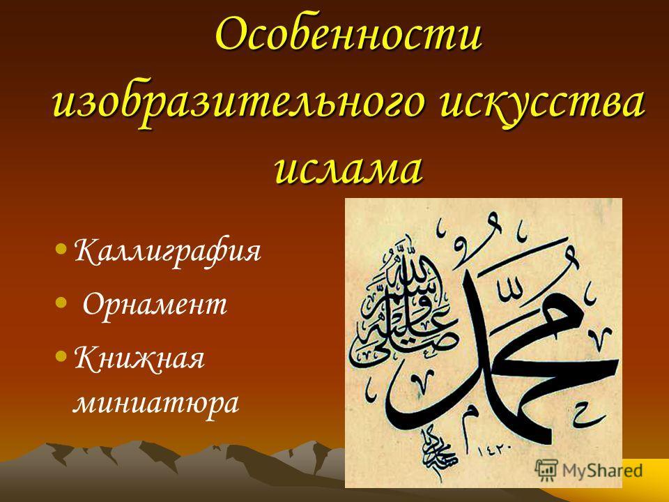 Особенности изобразительного искусства ислама Каллиграфия Орнамент Книжная миниатюра