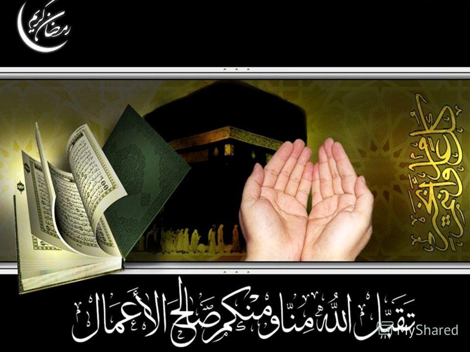 Ислам – мировая религия «Ислам» - «покорность», «подчинение» - абсолютная вера в одного Бога – Аллаха, ниспославшего людям своего пророка Мухаммеда Мусульмане – люди, исповедующие ислам Коран – главная священная книга ислама (состоит из 114 глав-сур)