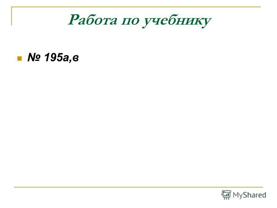 Работа по учебнику 195а,в