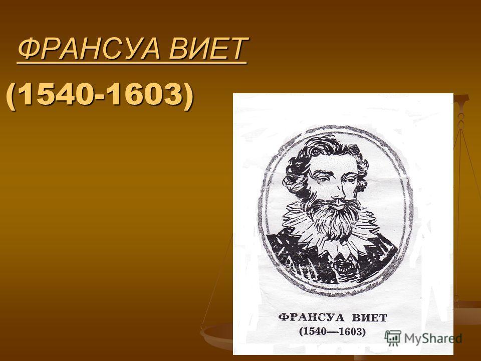 ФРАНСУА ВИЕТ (1540-1603)