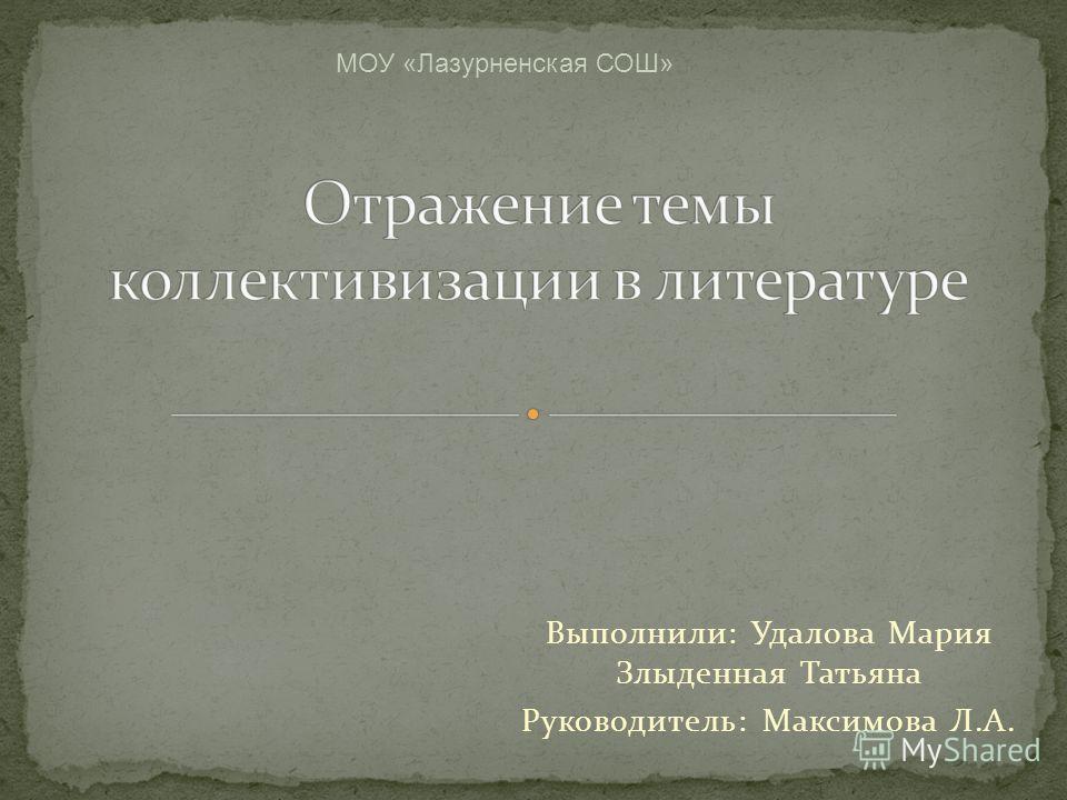 Выполнили: Удалова Мария Злыденная Татьяна Руководитель: Максимова Л.А. МОУ «Лазурненская СОШ»