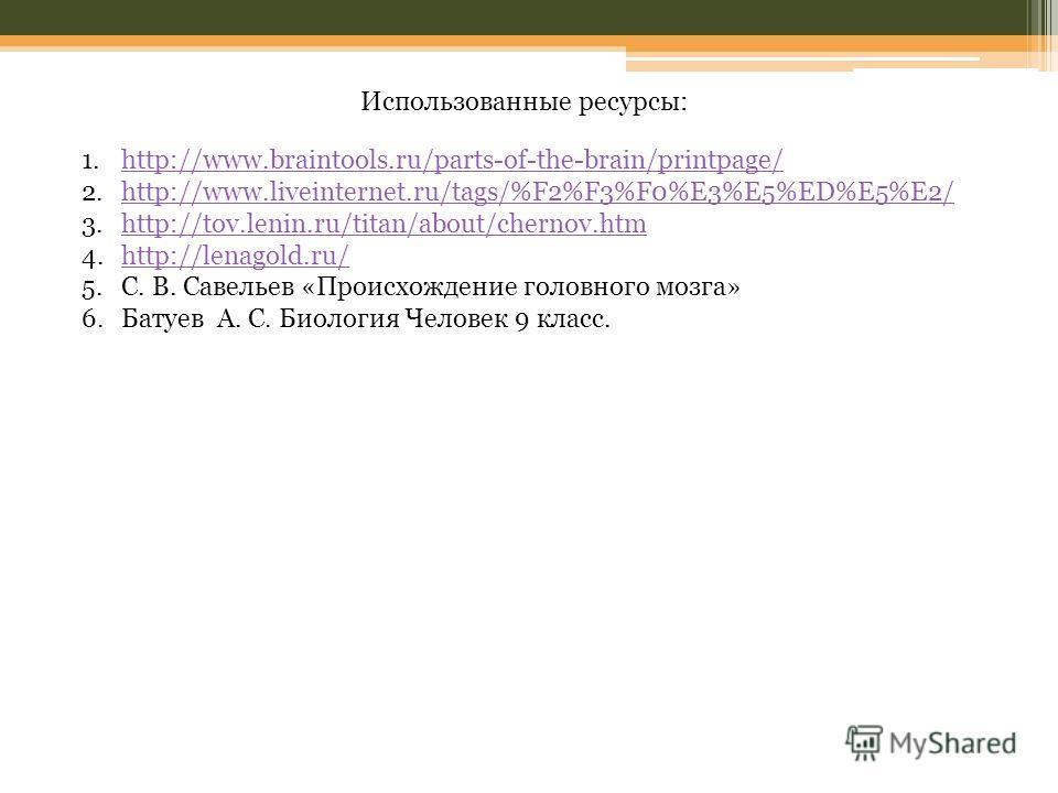 Использованные ресурсы: 1.http://www.braintools.ru/parts-of-the-brain/printpage/http://www.braintools.ru/parts-of-the-brain/printpage/ 2.http://www.liveinternet.ru/tags/%F2%F3%F0%E3%E5%ED%E5%E2/http://www.liveinternet.ru/tags/%F2%F3%F0%E3%E5%ED%E5%E2