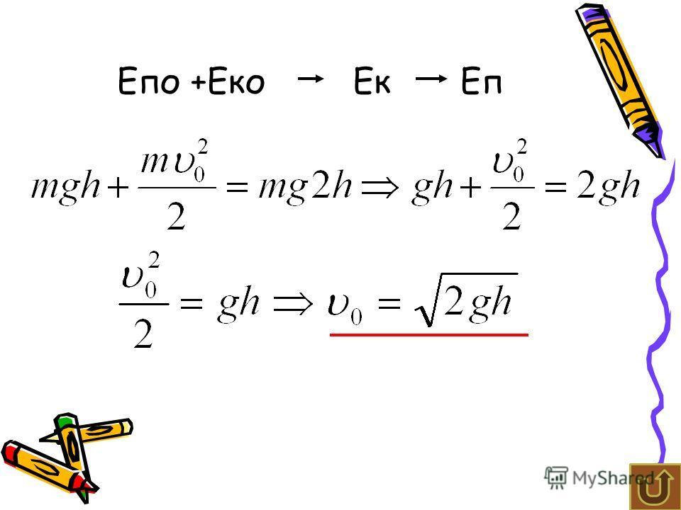 Епо +ЕкоЕкЕп