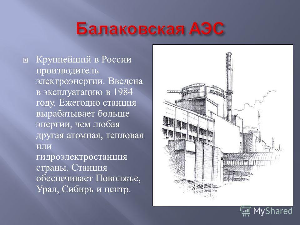 Крупнейший в России производитель электроэнергии. Введена в эксплуатацию в 1984 году. Ежегодно станция вырабатывает больше энергии, чем любая другая атомная, тепловая или гидроэлектростанция страны. Станция обеспечивает Поволжье, Урал, Сибирь и центр