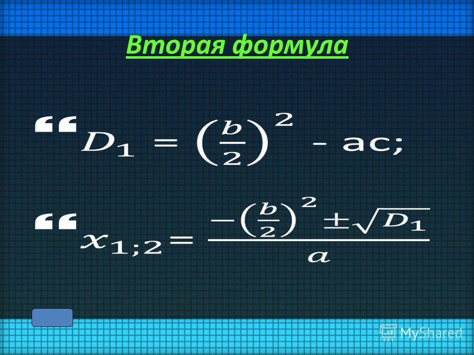 Вторая формула