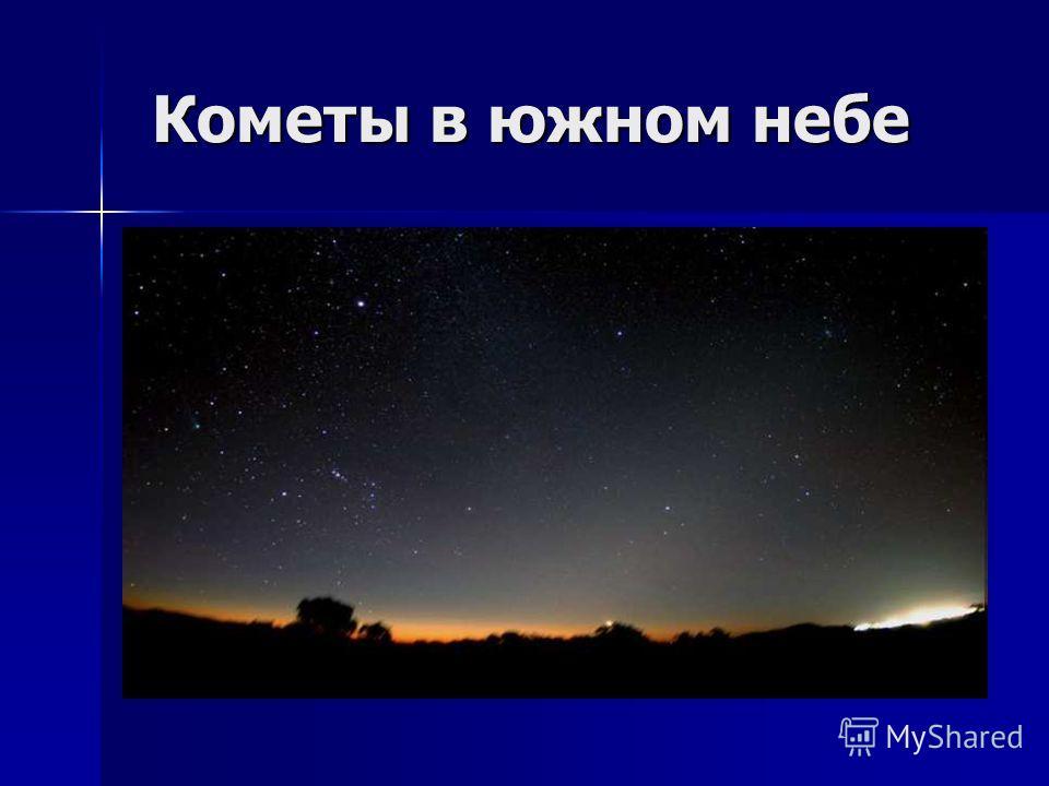 Кометы в южном небе Кометы в южном небе