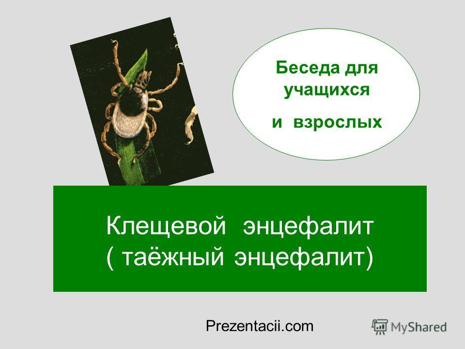 Клещевой энцефалит ( таёжный энцефалит) Беседа для учащихся и взрослых Prezentacii.com