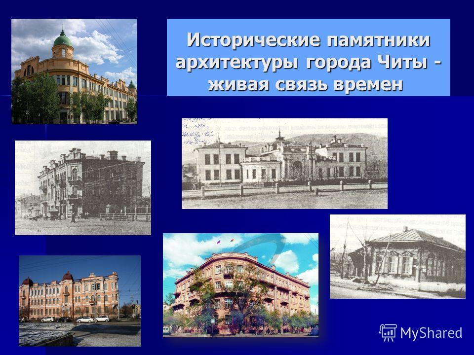 Исторические памятники архитектуры города Читы - живая связь времен