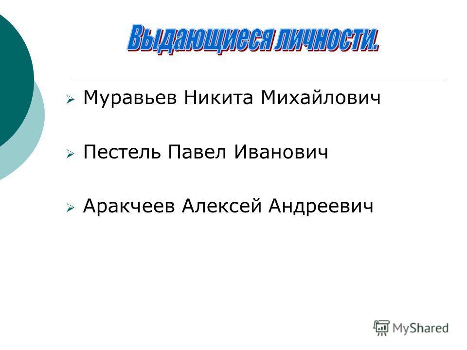 Муравьев Никита Михайлович Пестель Павел Иванович Аракчеев Алексей Андреевич