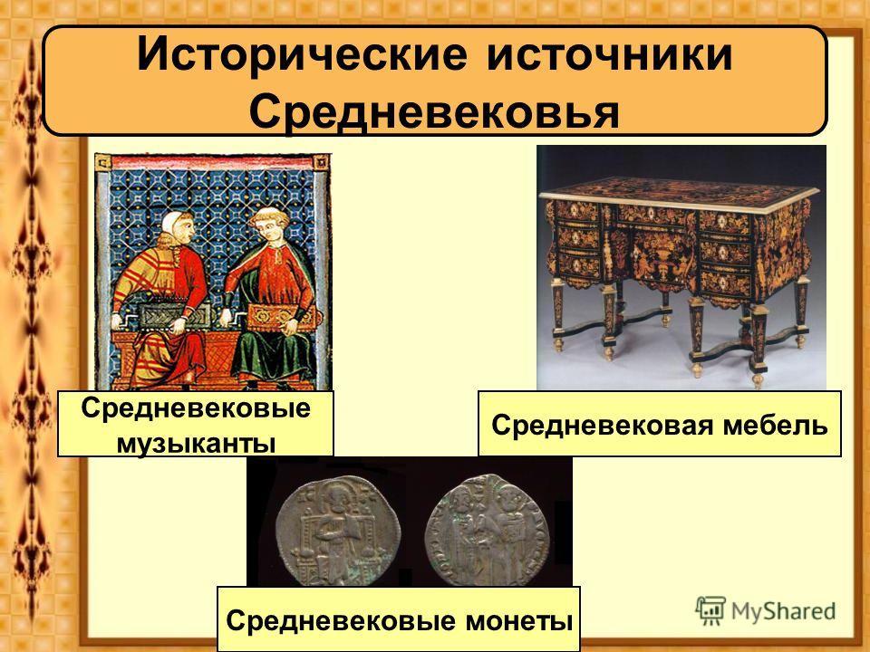 Исторические источники Средневековья Средневековые музыканты Средневековая мебель Средневековые монеты