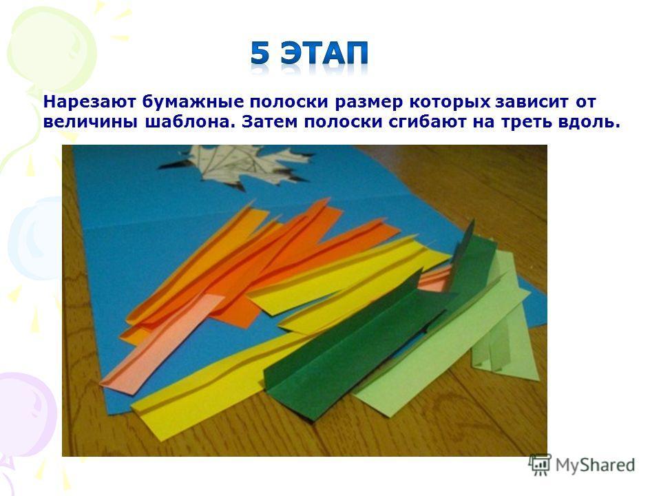 Нарезают бумажные полоски размер которых зависит от величины шаблона. Затем полоски сгибают на треть вдоль.