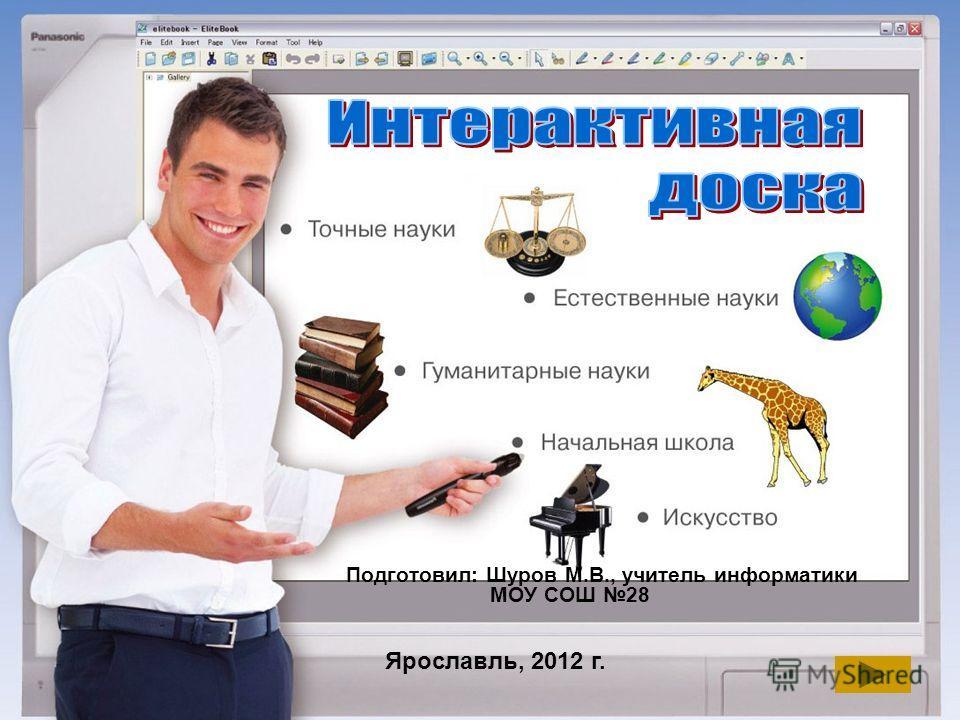 Подготовил: Шуров М.В., учитель информатики МОУ СОШ 28 Ярославль, 2012 г.