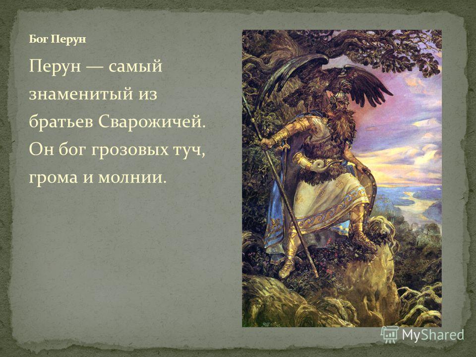Перун самый знаменитый из братьев Сварожичей. Он бог грозовых туч, грома и молнии.