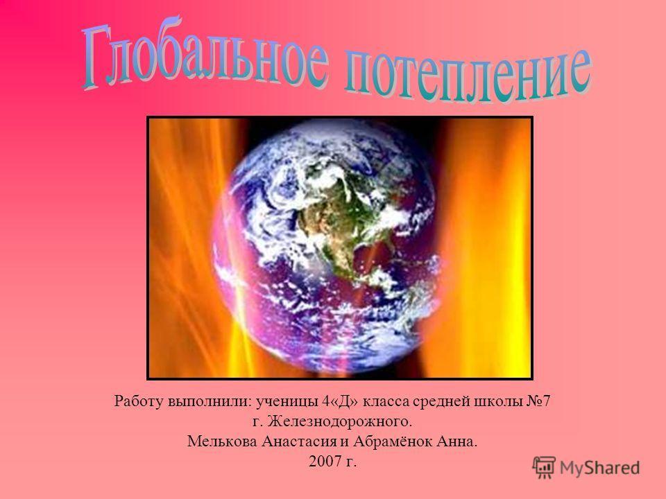 Работу выполнили: ученицы 4«Д» класса средней школы 7 г. Железнодорожного. Мелькова Анастасия и Абрамёнок Анна. 2007 г.