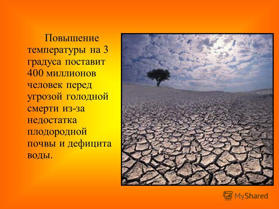 Повышение температуры на 3 градуса поставит 400 миллионов человек перед угрозой голодной смерти из-за недостатка плодородной почвы и дефицита воды.
