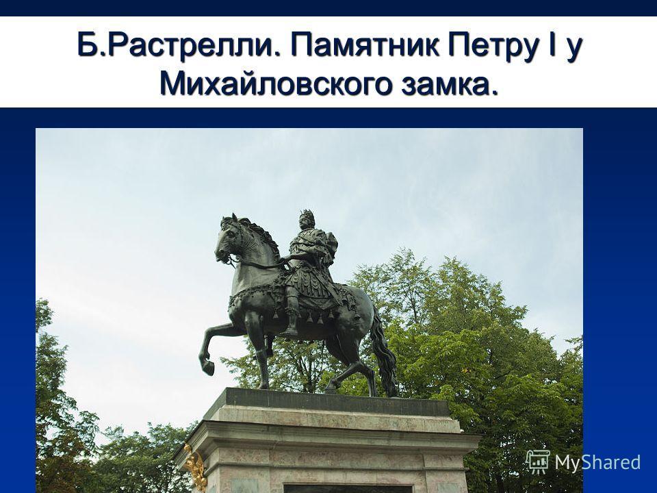 Б.Растрелли. Памятник Петру I у Михайловского замка.