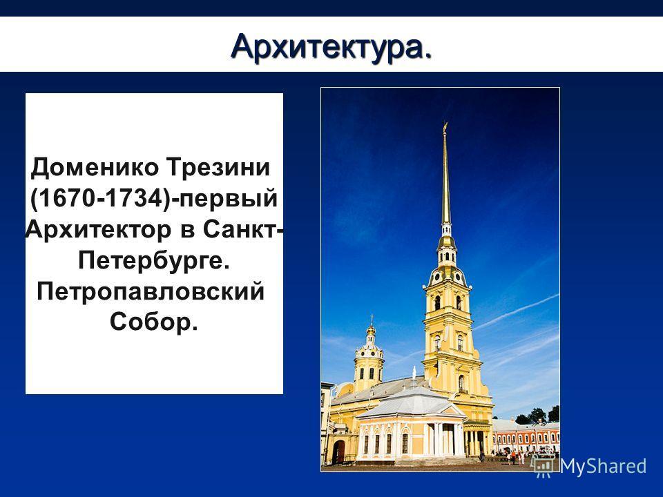 Архитектура. Доменико Трезини (1670-1734)-первый Архитектор в Санкт- Петербурге. Петропавловский Собор.