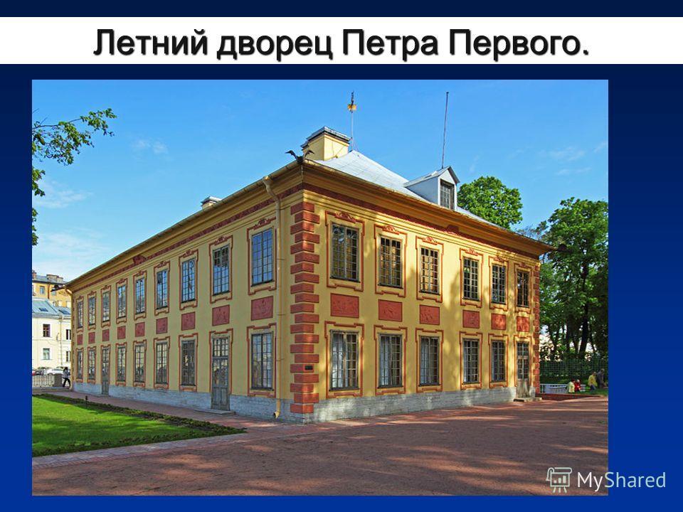 Летний дворец Петра Первого.