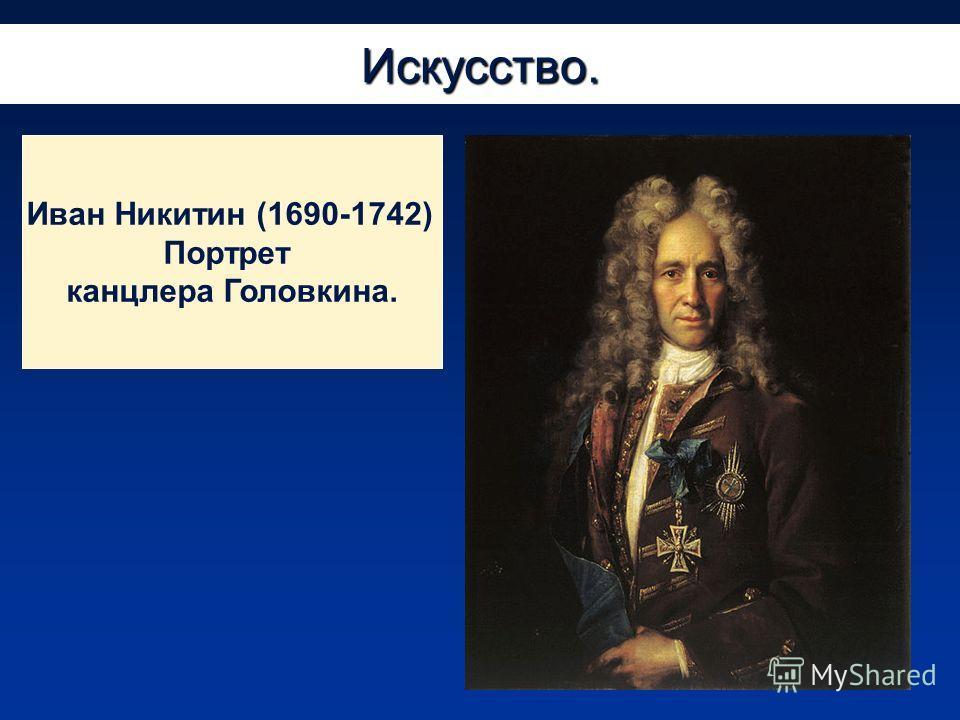Искусство. Иван Никитин (1690-1742) Портрет канцлера Головкина.