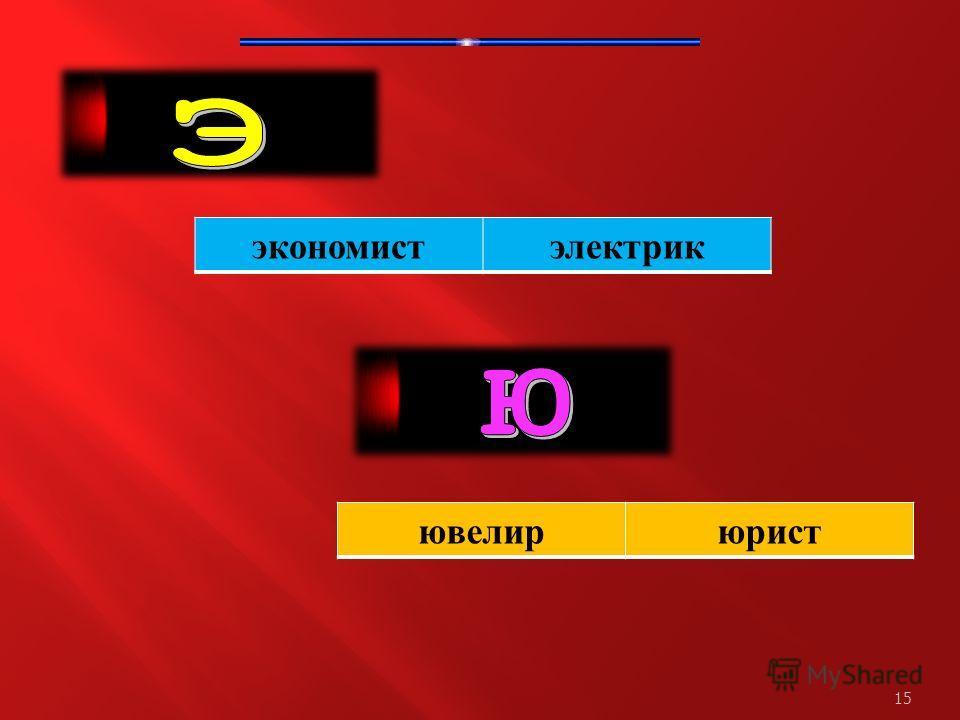 ювелирюрист экономистэлектрик 15