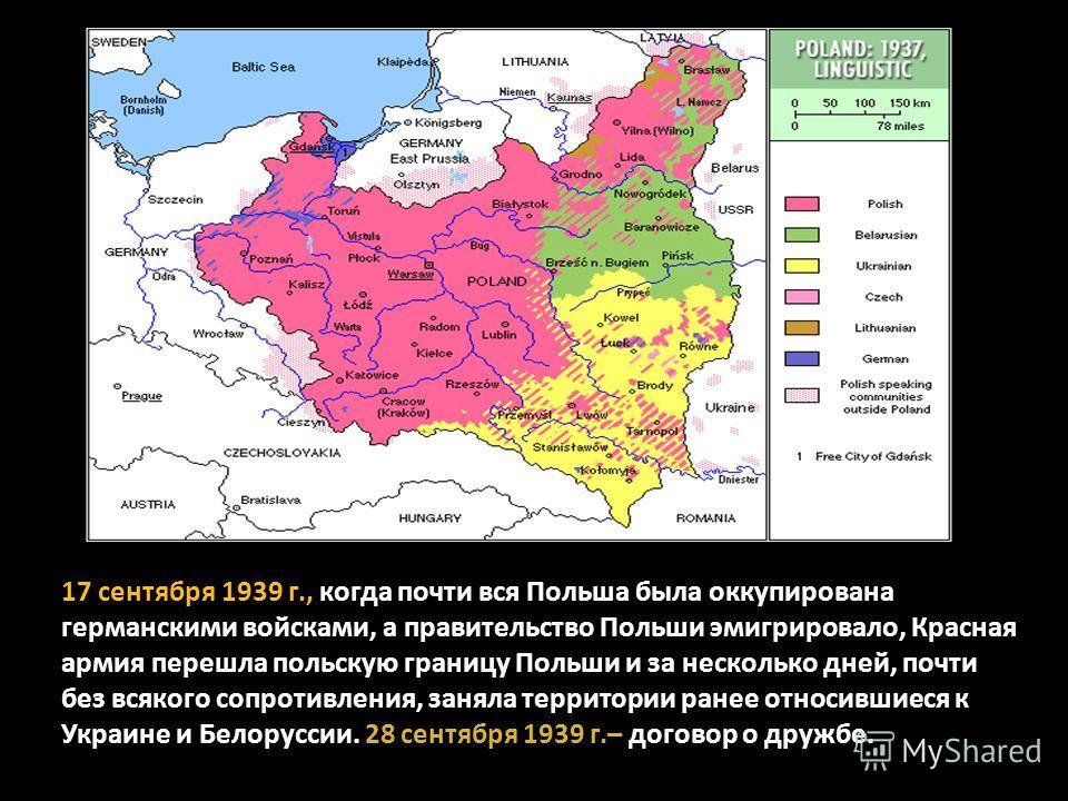 17 сентября 1939 г., когда почти вся Польша была оккупирована германскими войсками, а правительство Польши эмигрировало, Красная армия перешла польскую границу Польши и за несколько дней, почти без всякого сопротивления, заняла территории ранее относ