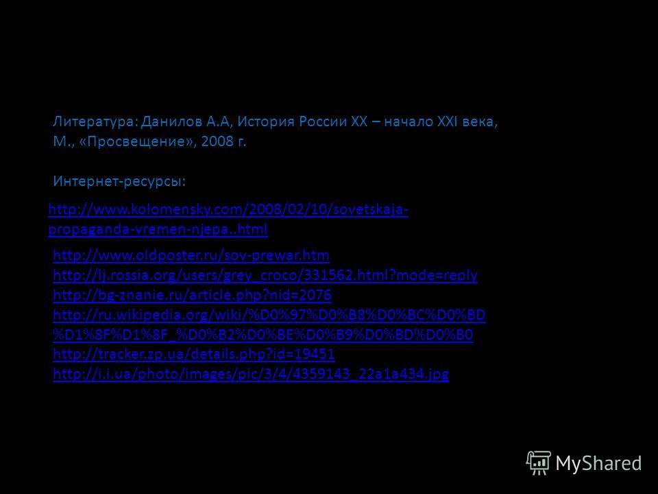 http://www.kolomensky.com/2008/02/10/sovetskaja- propaganda-vremen-njepa..html http://www.oldposter.ru/sov-prewar.htm http://lj.rossia.org/users/grey_croco/331562.html?mode=reply http://bg-znanie.ru/article.php?nid=2076 http://ru.wikipedia.org/wiki/%