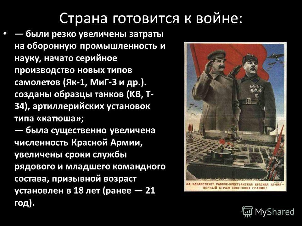 Страна готовится к войне: были резко увеличены затраты на оборонную промышленность и науку, начато серийное производство новых типов самолетов (Як-1, МиГ-3 и др.). созданы образцы танков (KB, T- 34), артиллерийских установок типа «катюша»; была сущес