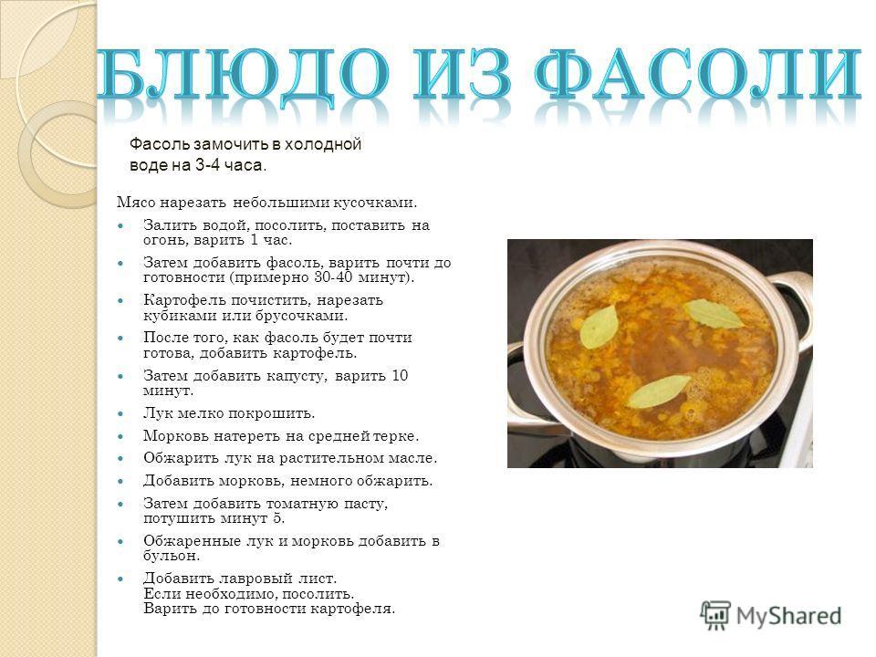 Мясо нарезать небольшими кусочками. Залить водой, посолить, поставить на огонь, варить 1 час. Затем добавить фасоль, варить почти до готовности (примерно 30-40 минут). Картофель почистить, нарезать кубиками или брусочками. После того, как фасоль буде