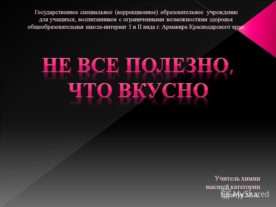 Государственное специальное (коррекционное) образовательное учреждение для учащихся, воспитанников с ограниченными возможностями здоровья общеобразовательная школа-интернат I и II вида г. Армавира Краснодарского края. Учитель химии высшей категории Ш
