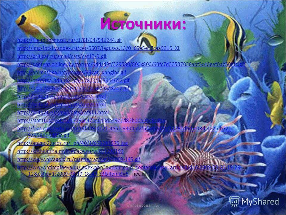 Источники: http://file.mobilmusic.ru/c1/8f/64/541244.gif http://img-fotki.yandex.ru/get/5507/jagusya.13/0_65e5e_7caa9315_XL http://briticat.ru/smail/cats/cat13-9.gif http://content.onliner.by/forum/9dd/d9f/329580/800x800/93fc7d33537038abf5c40eef0ab50