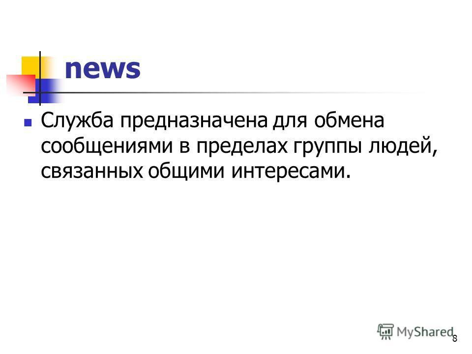 news Служба предназначена для обмена сообщениями в пределах группы людей, связанных общими интересами. 8
