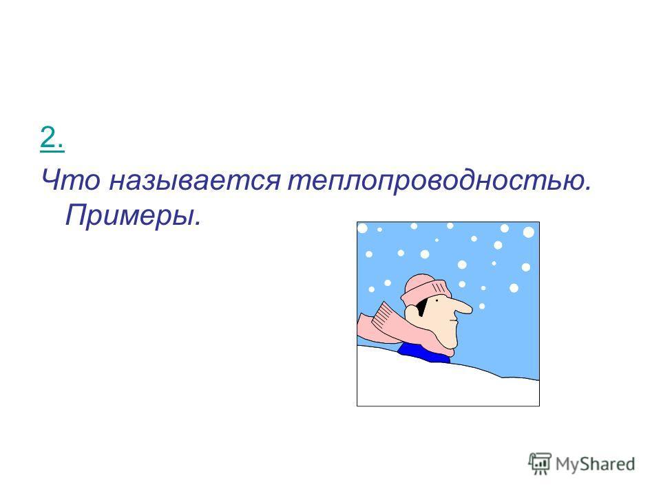 2. Что называется теплопроводностью. Примеры.