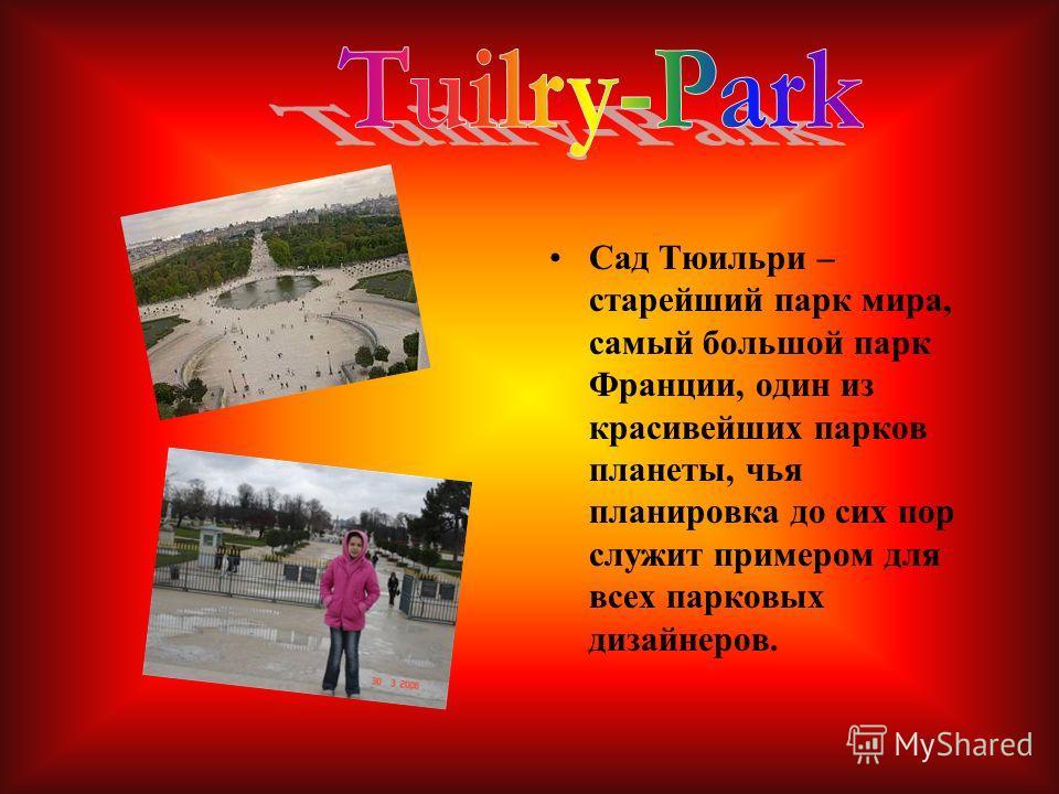 Сад Тюильри – старейший парк мира, самый большой парк Франции, один из красивейших парков планеты, чья планировка до сих пор служит примером для всех парковых дизайнеров.
