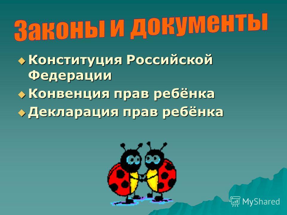 Конституция Российской Федерации Конституция Российской Федерации Конвенция прав ребёнка Конвенция прав ребёнка Декларация прав ребёнка Декларация прав ребёнка
