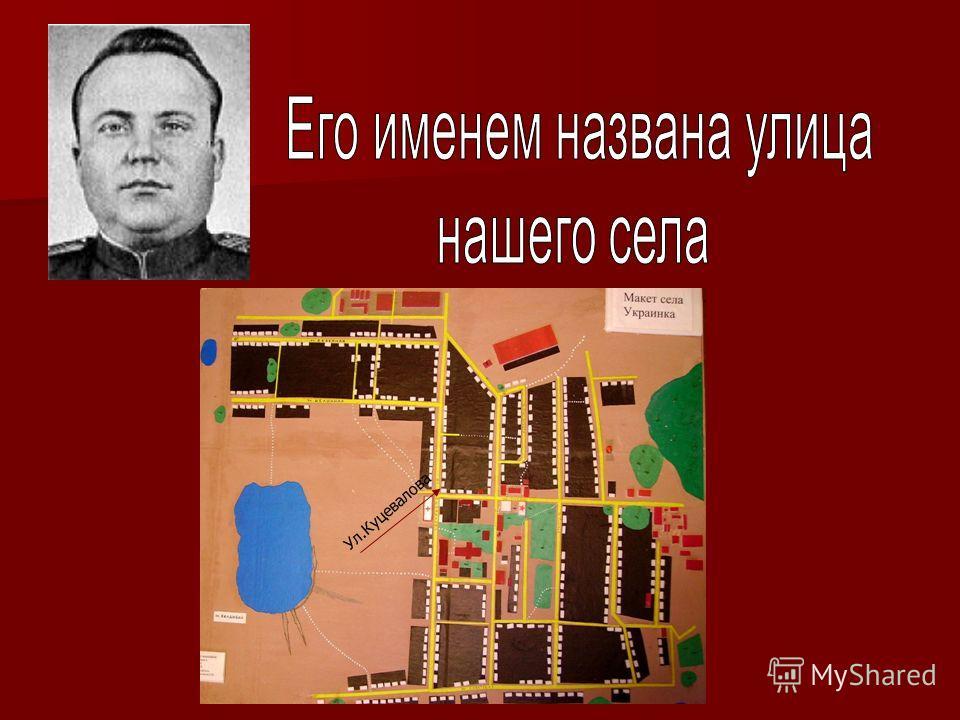 Ул.Куцевалова