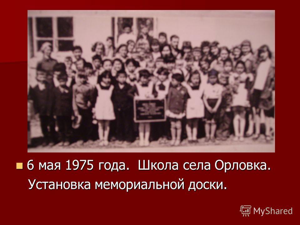 6 мая 1975 года. Школа села Орловка. 6 мая 1975 года. Школа села Орловка. Установка мемориальной доски. Установка мемориальной доски.