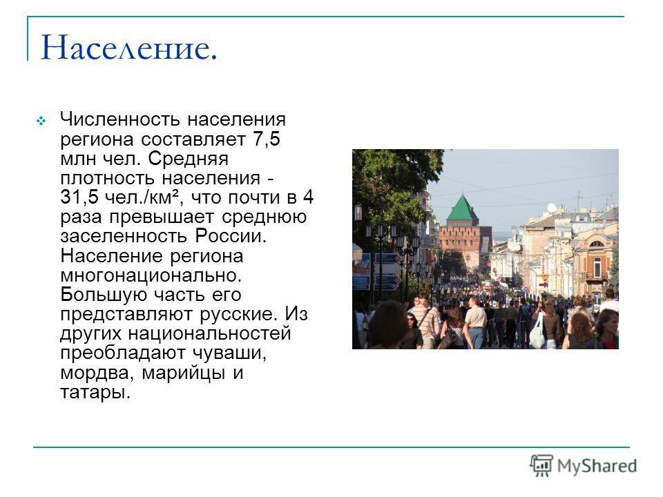 Население. Численность населения региона составляет 7,5 млн чел. Средняя плотность населения - 31,5 чел./км², что почти в 4 раза превышает среднюю заселенность России. Население региона многонационально. Большую часть его представляют русские. Из дру