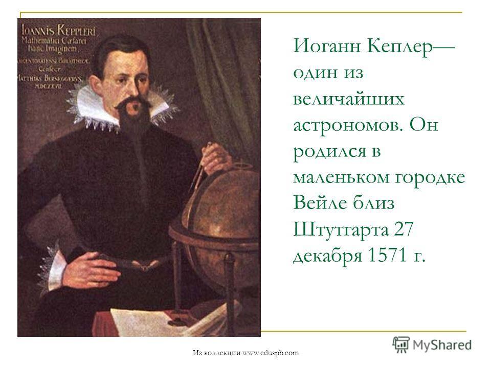 Иоганн Кеплер один из величайших астрономов. Он родился в маленьком городке Вейле близ Штутгарта 27 декабря 1571 г. Из коллекции www.eduspb.com