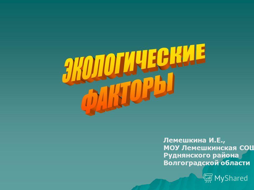 Лемешкина И.Е., МОУ Лемешкинская СОШ Руднянского района Волгоградской области