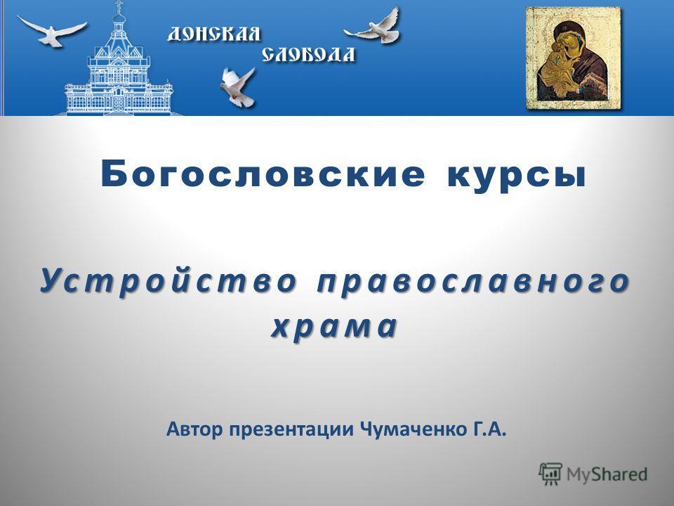 Богословские курсы Устройство православного храма Автор презентации Чумаченко Г.А.