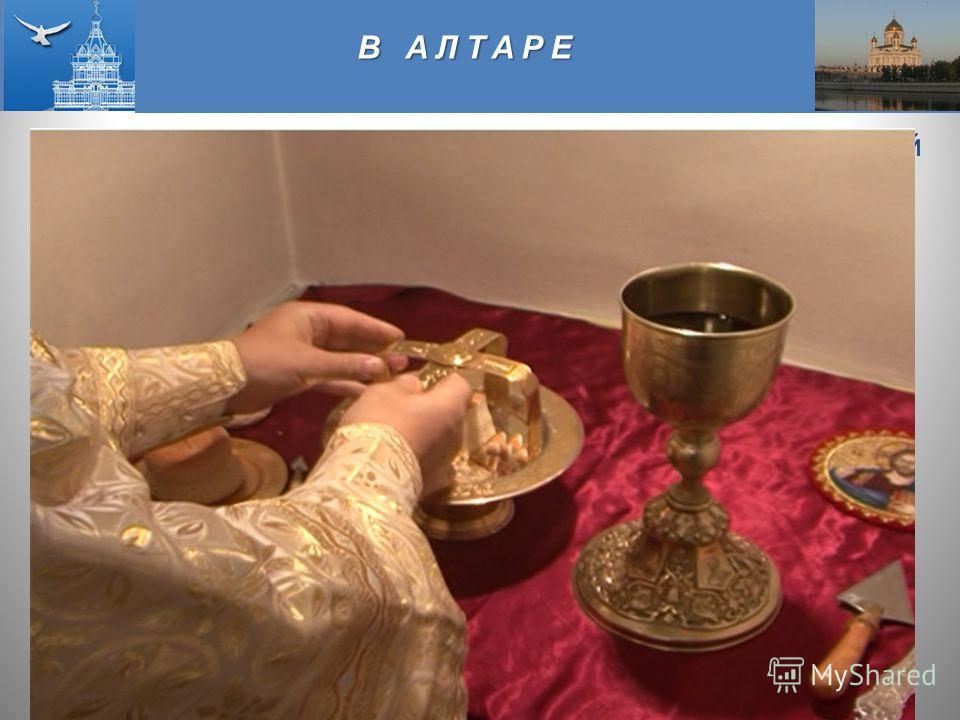 В АЛТАРЕ Налево от престола, в северной части алтаря, стоит другой небольшой стол. Этот стол называется жертвенником. Святая Чаша, Дискос, Звездица, Копие, Лжица, Плат