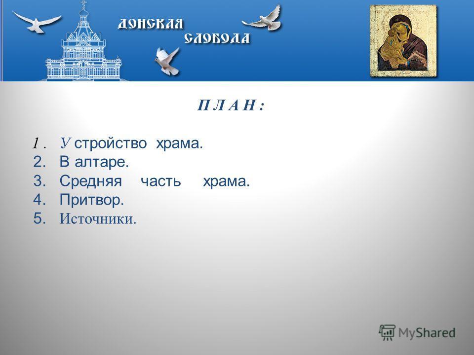 ПЛАН: 1. У стройство храма. 2. В алтаре. 3. Средняя часть храма. 4. Притвор. 5. Источники.