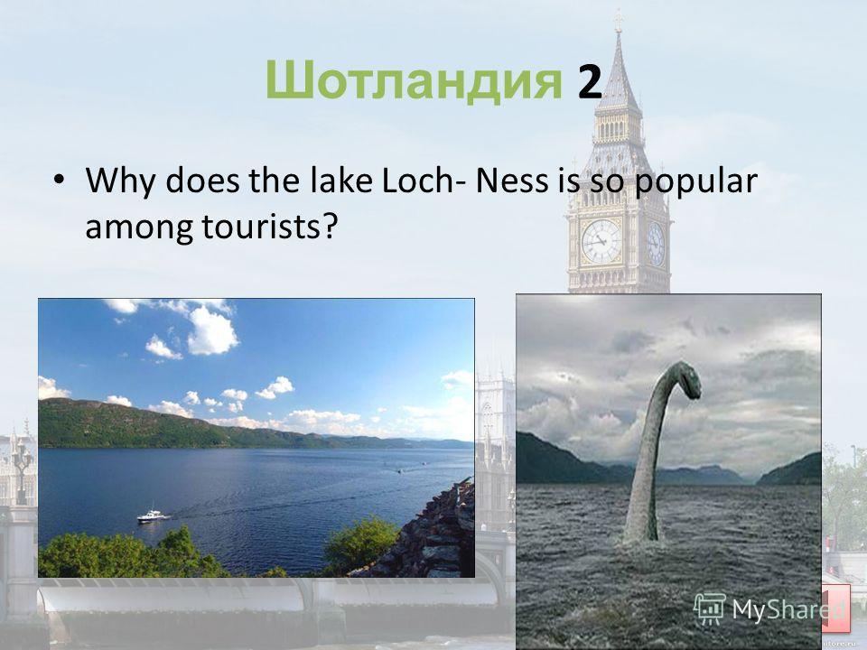 Шотландия 2 Why does the lake Loch- Ness is so popular among tourists?