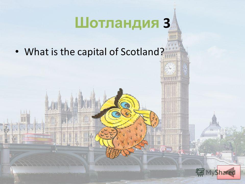 Шотландия 3 What is the capital of Scotland?