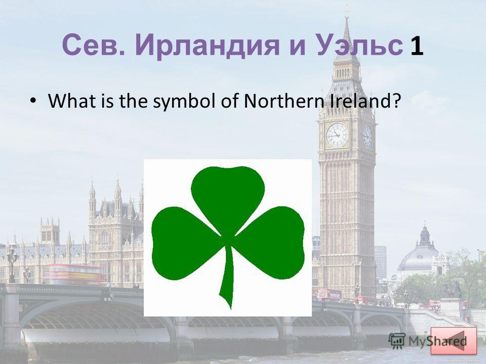 Сев. Ирландия и Уэльс 1 What is the symbol of Northern Ireland?