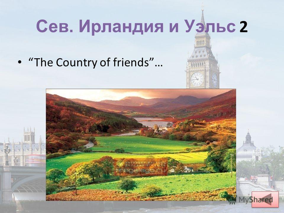 Сев. Ирландия и Уэльс 2 The Country of friends…