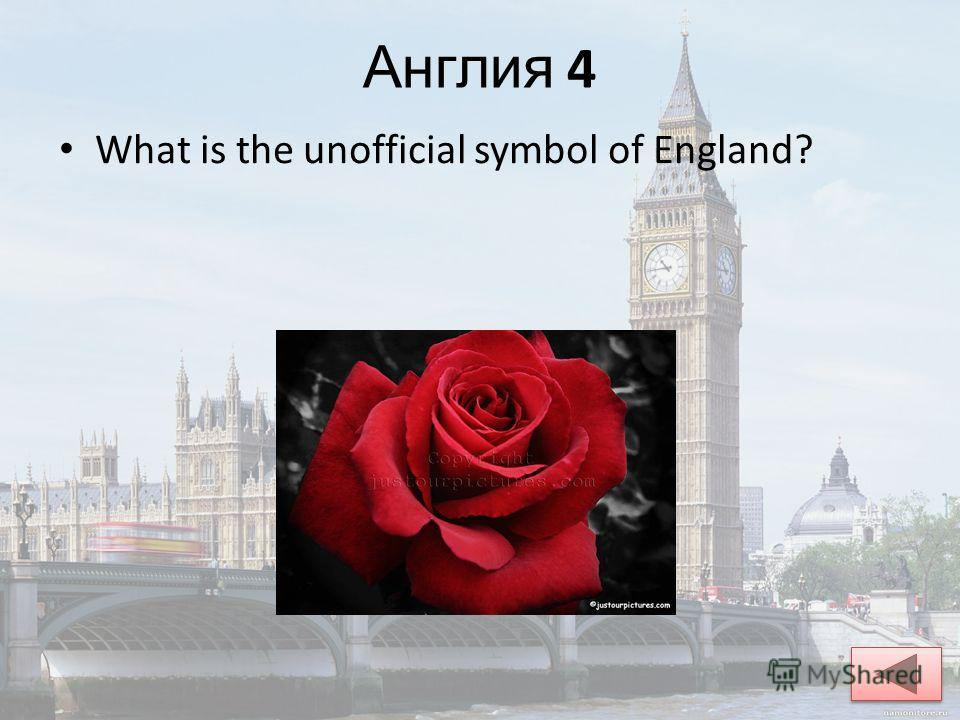 Англия 4 What is the unofficial symbol of England?