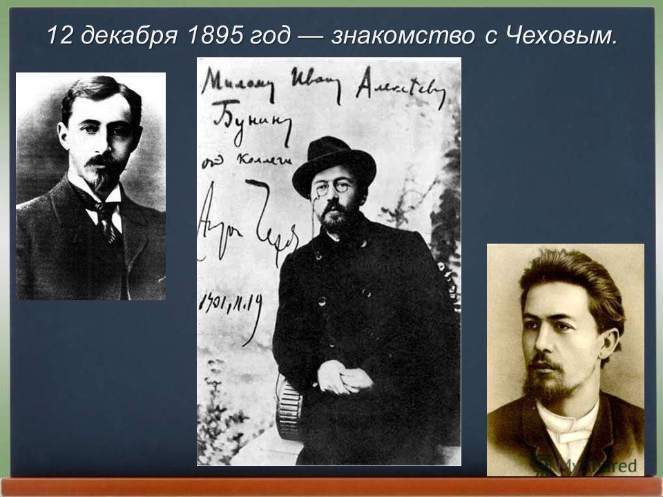 12 декабря 1895 год знакомство с Чеховым.
