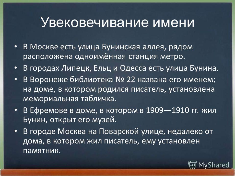 Увековечивание имени В Москве есть улица Бунинская аллея, рядом расположена одноимённая станция метро. В городах Липецк, Ельц и Одесса есть улица Бунина. В Воронеже библиотека 22 названа его именем; на доме, в котором родился писатель, установлена ме
