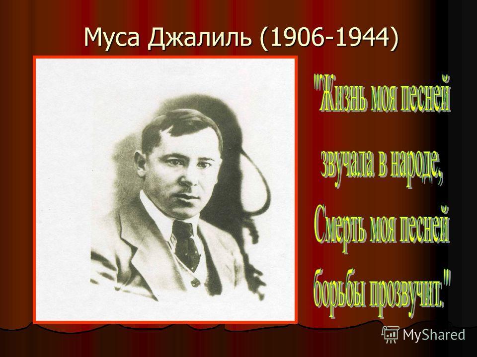 Муса Джалиль (1906-1944) Муса Джалиль (1906-1944)